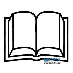 简笔画---如何画翻开的书本?