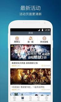 万达电影app下载官方
