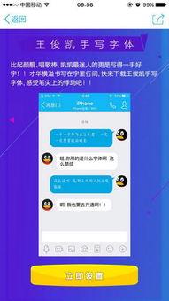 王俊凯字体是内置在手机qq字体商城里面,进入手机qq之后,点击个性...
