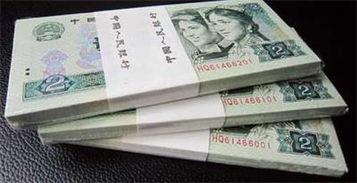 二元纸币收藏行情看涨
