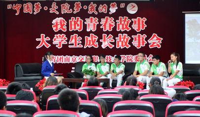 分享青春故事 传递成长正能量 2013年 我的青春故事 江苏省大学生成长...