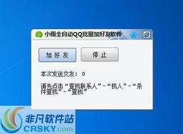 小雨全自动QQ批量加好友软件界面预览 小雨全自动QQ批量加好友软...