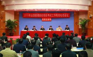 2010全国高校招生考试工作电视电话会议举行