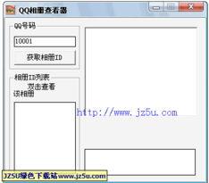 QQ相册密码破解器alpha绿色版