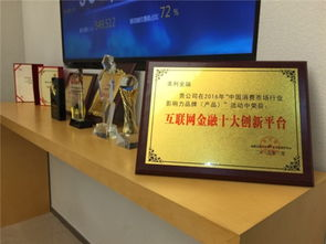 美利金融获 315中国消费市场行业影响力品牌创新平台奖