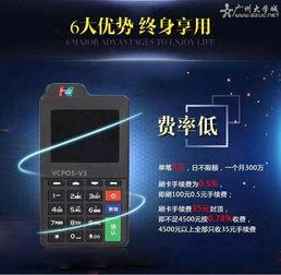 转让移动pos机,可刷自己的卡,0.5 带积分,办理超简单
