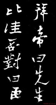 是郑板桥摘录《新唐书田游岩传》中句,略有改动.郑板桥素敬仰田游...