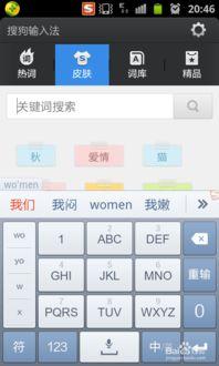 手机qq 微信聊天怎么设置候选字体大小