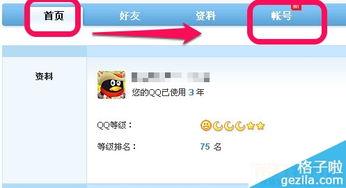 QQ怎样设置拒绝添加任何好友