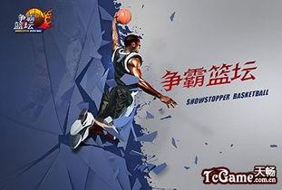 ...国首款3D写实篮球手游 争霸篮坛 即将震撼上线