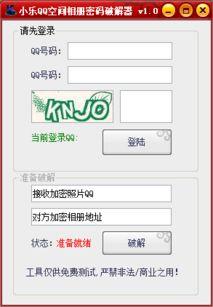 小乐QQ空间相册密码破解器是一个能够破解QQ空间加密相册的软件....
