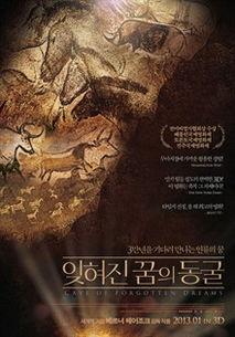 电影被遗忘的梦之洞穴剧情详细介绍 被遗忘的梦之洞穴最新剧照大全 ...