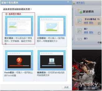 关于QQ资料、空间、加好友防骚扰的设置