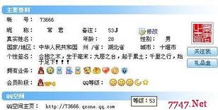 目前QQ最高等级用户 仅供欣赏