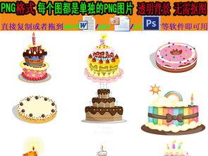 免抠卡通生日蛋糕图片大全下载2素材 模板 4.44MB 效果大全 其他
