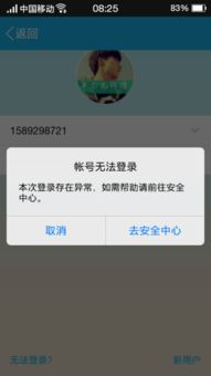 最新防盗QQ号方法,手机QQ设置设备锁