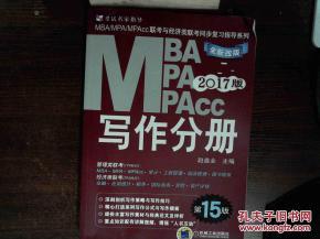 2017MBA MPA MPACC 写作分册 第15版-语言文字 研究生教材 教材 ...