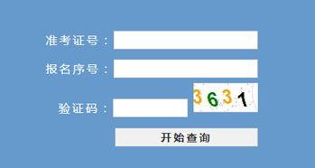 北京高考成绩查询入口-2015年浙江高考成绩查询入口