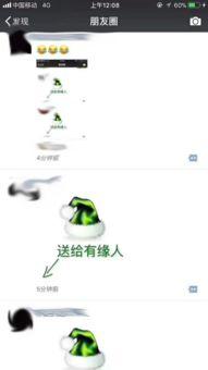 微信朋友圈绿色圣诞帽怎么领取的 请给我一顶圣诞帽 官方微信绿色圣...