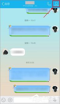 手机qq聊天记录怎么导出