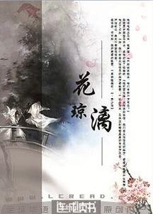 ...新章节,花琼漓小说下载 林少爷 耽美小说
