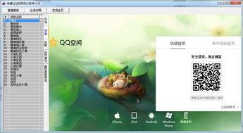 好用空间设计工具 免费qq空间设计软件下载 3.9 官方绿色版 新云软件园