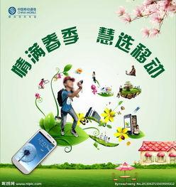 移动公司舞台背景矢量图 中国移动海报及物料