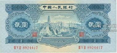 1953年2元纸币价格(宝塔山)3000元-1953年纸币价格及图片