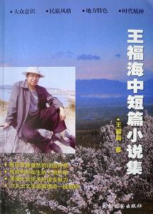 中篇小说12篇.   王福海,笔名江海、欧阳雪等.1950年出生于葛家镇...