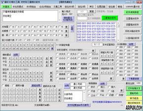时时彩三星缩水软件 福彩3D缩水工具 下载v2.3 最新版 彩票工具 Arp下...