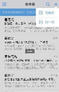 邮箱大师新版本体验扫码登录方便又快捷