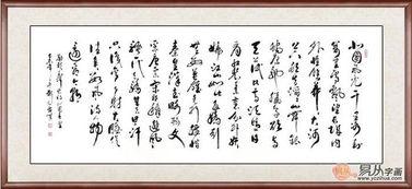 ...沁园春雪》助您励志开运国家一级美术师刘光霞书法(作品来源:易...