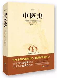医神鉴-在21世纪中医事业发展再次面临重要契机的时候,李经纬教授的《中医...