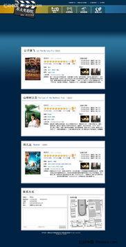 湖南农业大学电影院网页设计