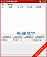 小超QQ空间花藤营养值软件 QQ空间花藤施肥软件 V1.0绿色版下载