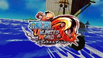 PS4 Switch 海贼王 无尽世界R 豪华版首部预告片震撼公布