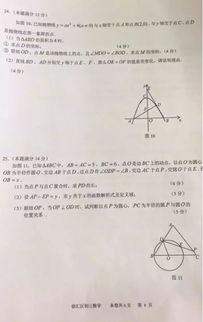 2017年上海徐汇区初三二模考试数学试卷及答案解析