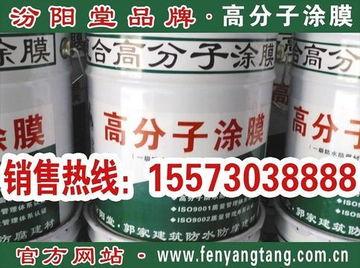 北京合成高分子防水涂膜