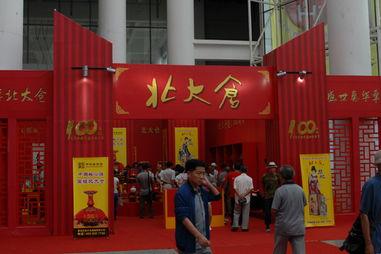 齐齐哈尔棋牌室-酒企业集团,是齐齐哈尔市十大重点企业集团和地方财政支柱之一....