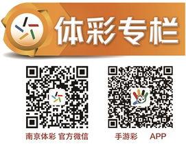 体彩 11选5 乐选新玩法上线,南京彩民畅享饕餮盛宴