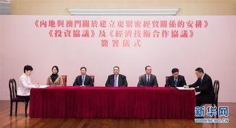 ...署CEPA投资协议和经济技术合作协议