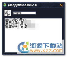 巅峰QQ群匿名查看器下载 巅峰QQ群匿名查看器1.0 绿色版 极光下载站