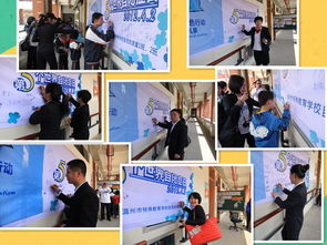 温州市特殊教育学校开展 关注自闭症儿童 蓝色行动