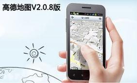 ...高德地图V2.0.8版评测