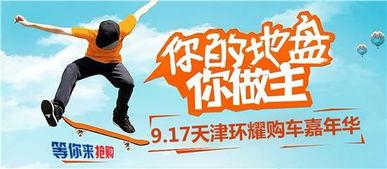 9月17日 这一天不仅仅是一场团购会 -天津环耀汽车