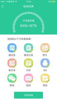 iphone 手机qq聊天记录会自动备份吗