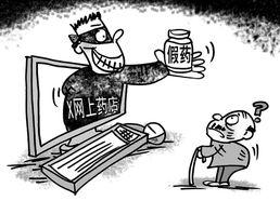 家销售假药的黑网站,但是却屡打不止,记者拨打两家今年5月份被曝...