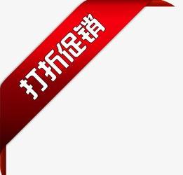 ...打折促销 渐变角标 红色标签淘宝活动图标淘宝标签元素淘宝店铺标签...