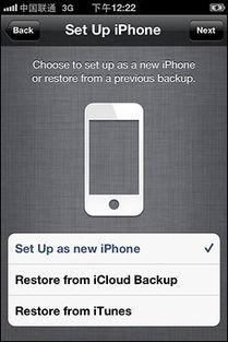 选择新的iPhone或恢复-不等iPhone5 刷机体验苹果iOS 5系统