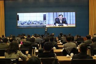 ...作办公室 市级动态 全省农村工作会议召开